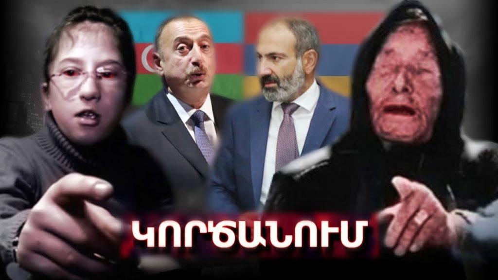 Աշխարհը ցնցվել է. Ֆրանսիայում հայտնվել է նոր Վանգան, ահա, թե ինչ է գուշակել Ադրբեջանի մասին և ինչ է սպասվում Հայաստանին (video)
